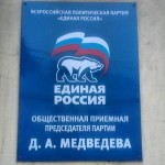 Приемная Дмитрия Медведева1