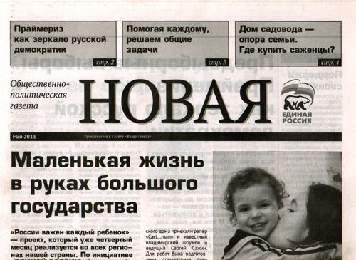 ЕдРо газета май