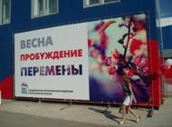 праймериз ЕР Владимир