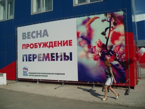 Прааймериз ЕР Владимир3
