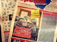 Филиппов газета