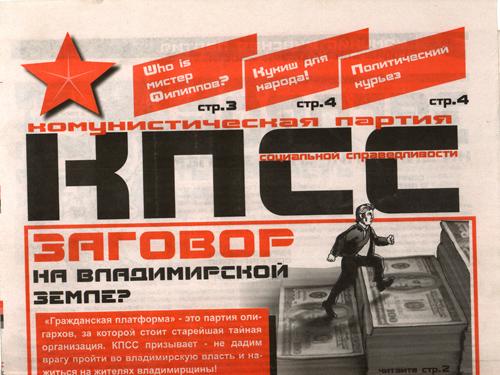 КПСС черный пиар1