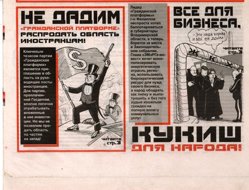 КПСС черный пиар2