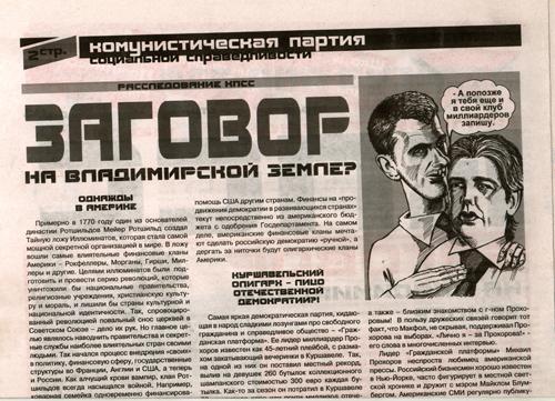 КПСС черный пиар3
