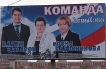 Команда Светланы Орловой 2