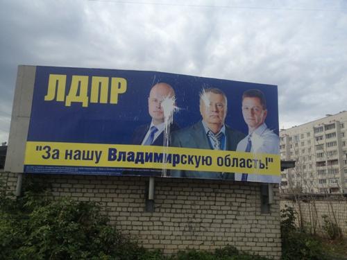 ЛДПР Муром вандалы1