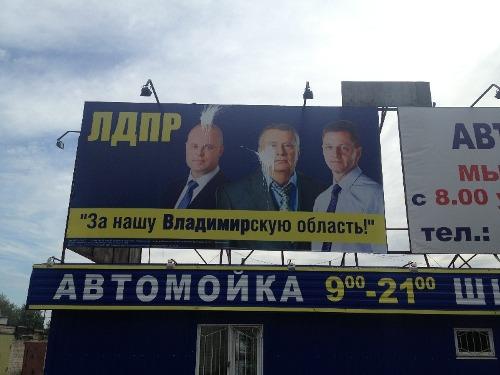 ЛДПР Муром вандалы2
