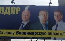 ЛДПР Муром вандалы3