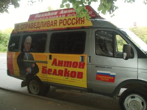 Машина эсеров