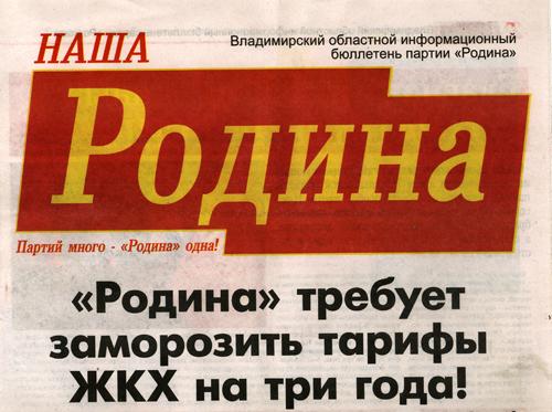 Родина газета1