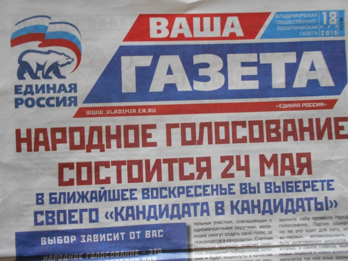 ЕР газета