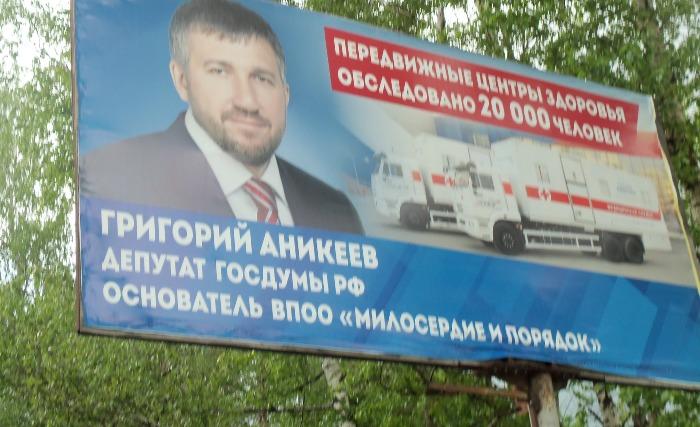 Аникеев3