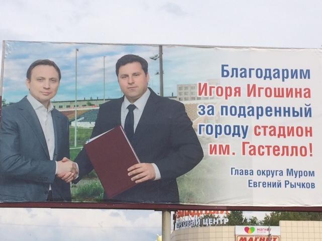 Игошин Рычков