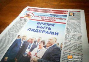 Газета БД