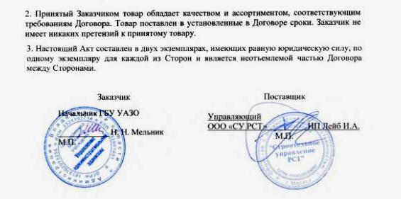 Подписи под актом приема-передачи товара