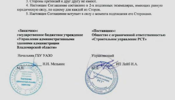Подписи под соглашением о расторжении договора