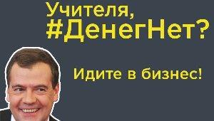 Медведев и учителя