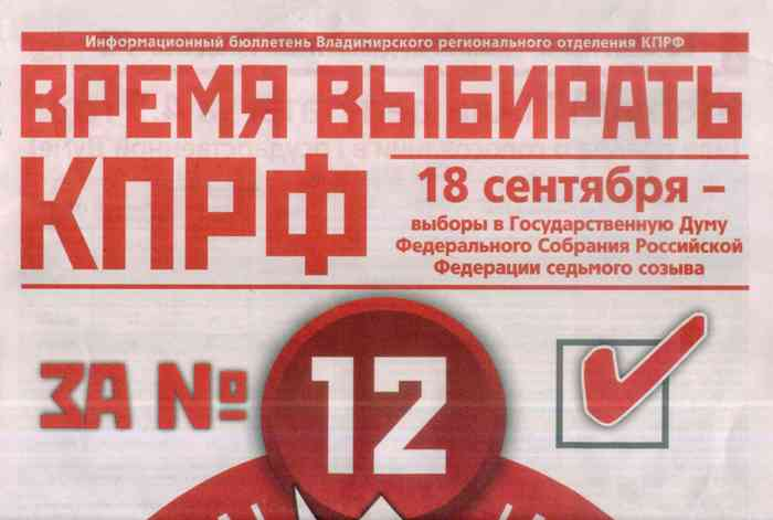 kprf-gazeta1