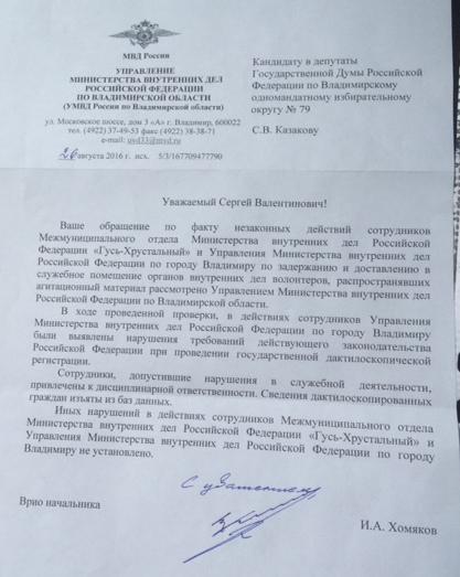 Ответ Казакову