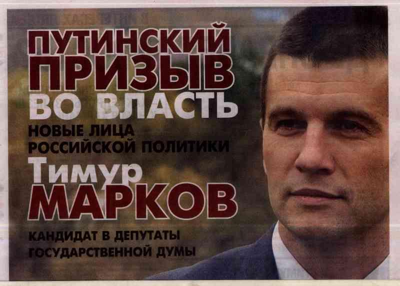 СР Марков газета1