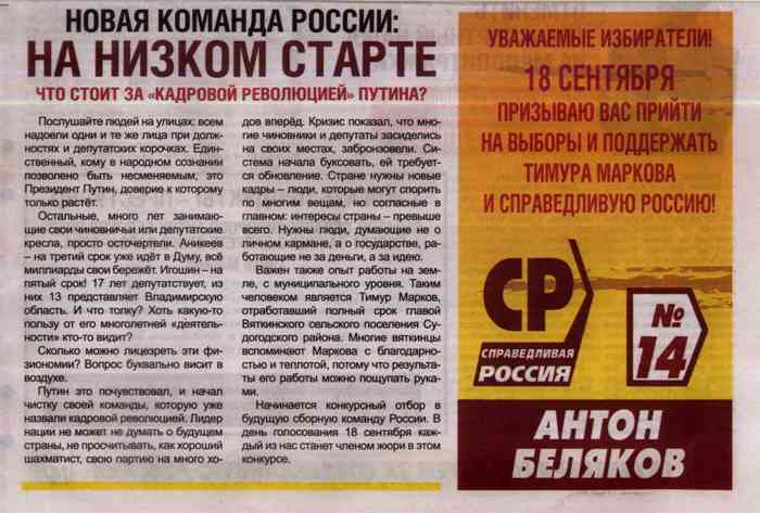 sr-markov-gazeta2