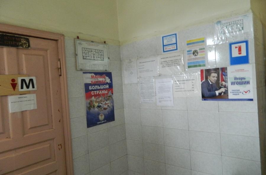 игошин в туалете