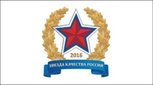 zvezda-kachestva