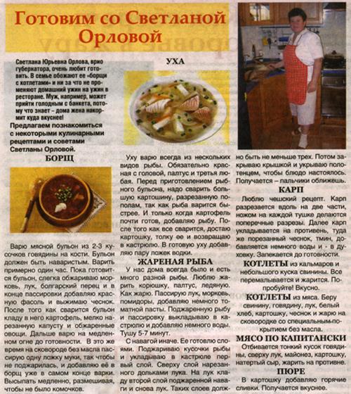 Орлова1_20713