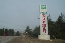 Киржач выборы
