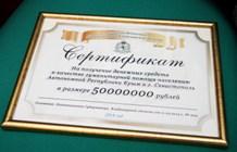 Сертификат Крым