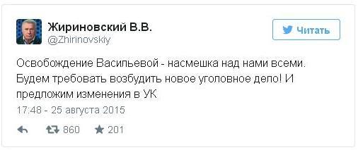 ВВЖ о Васильевой