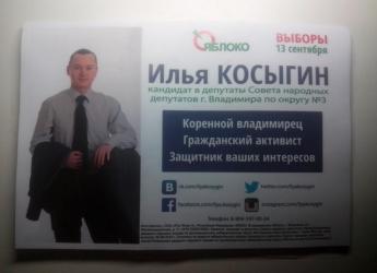Косыгин