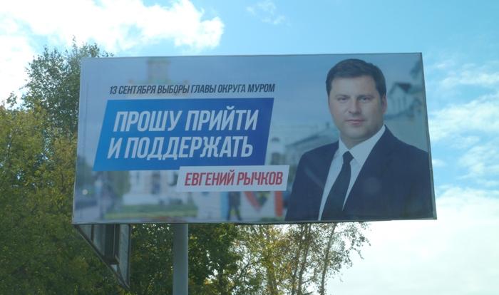 Муром Рычков