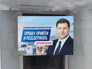 Муром Рычков2