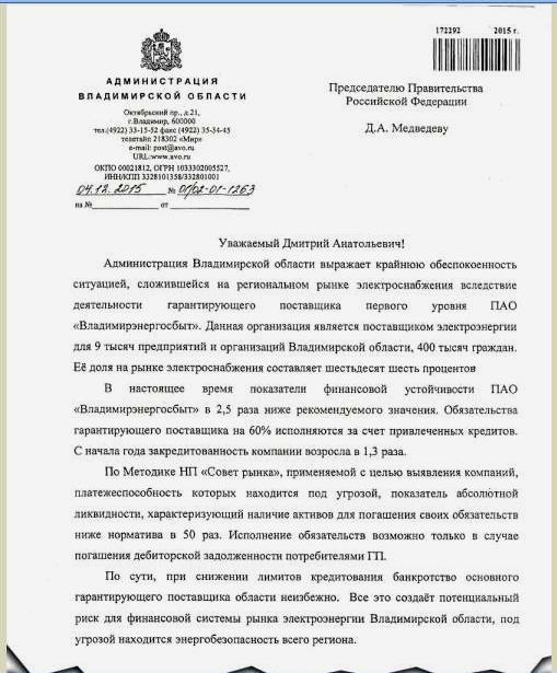 Письмо Орловой
