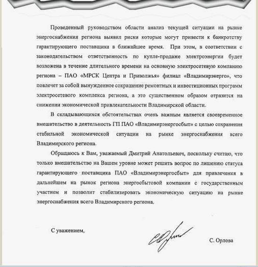 Письмо Орловой1