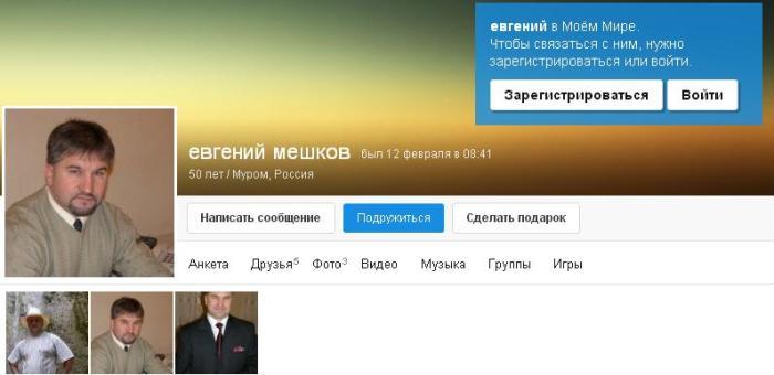 Страница Евгения Мешкова в соцсети МойМир