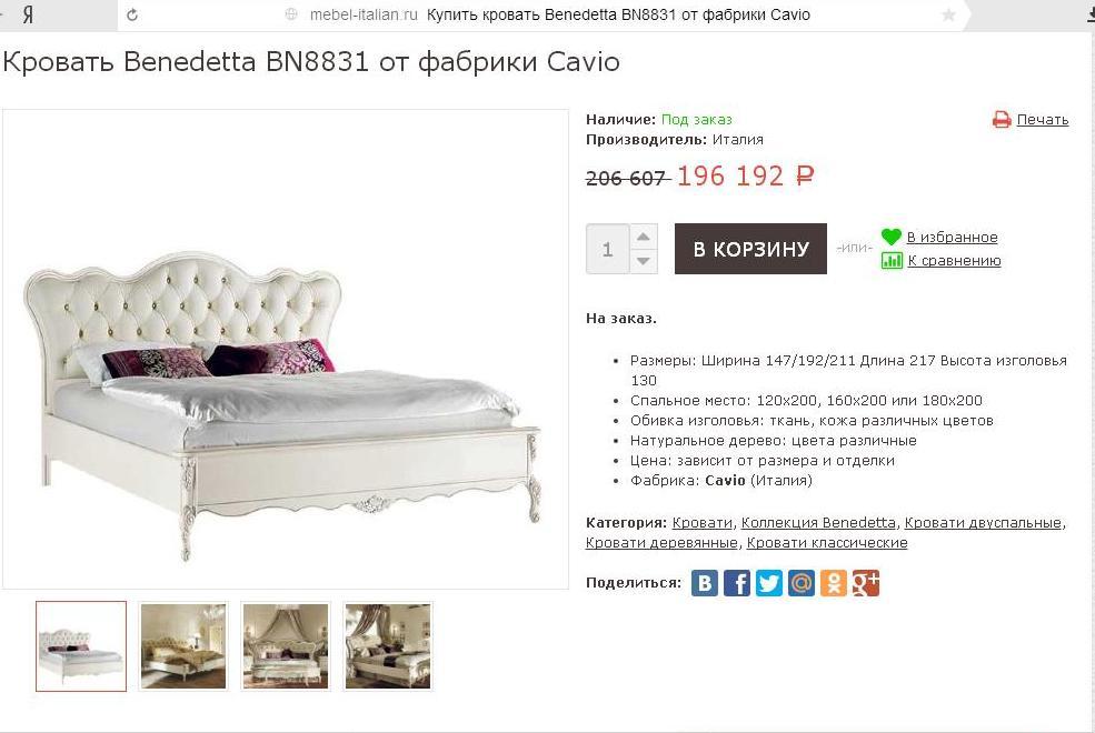 БД кровать