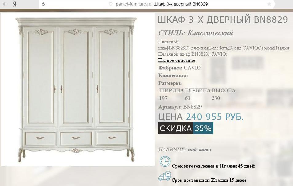 БД шкаф