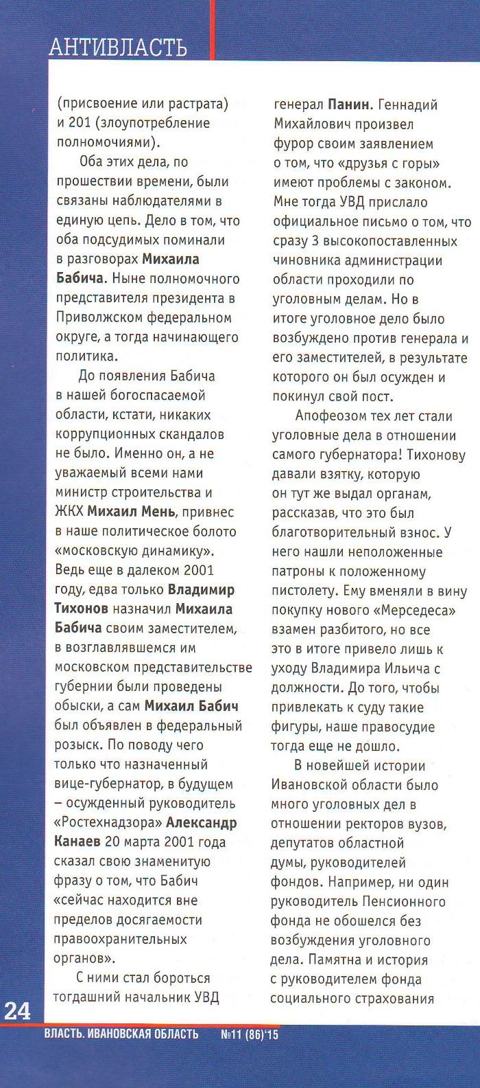 Бабич Иваново 2